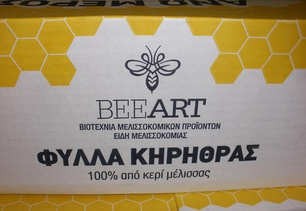 Κηρήθρα bee art