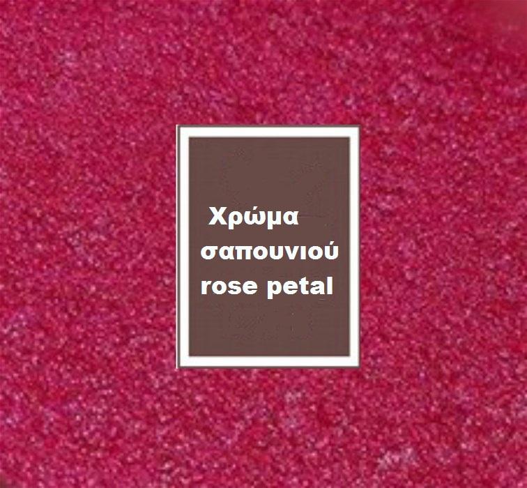 Frosty Rose Petal